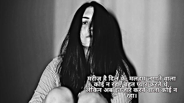 Sad Shayari About Life