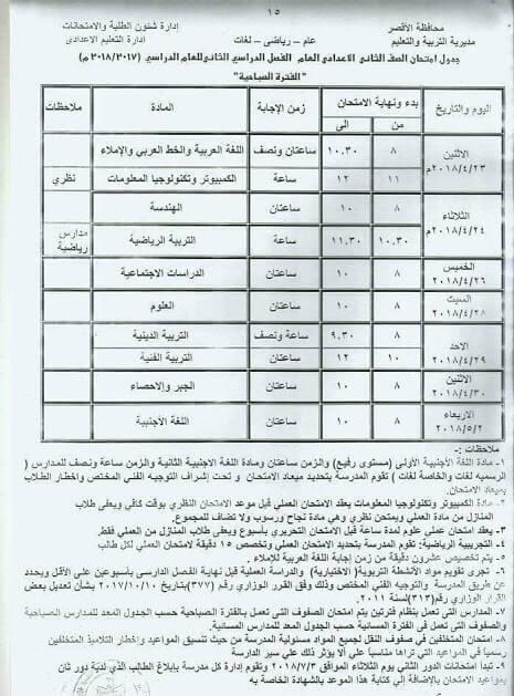 جدول امتحانات الصف الثانى الاعدادى 2018 اخر العام محافظة الاقصر