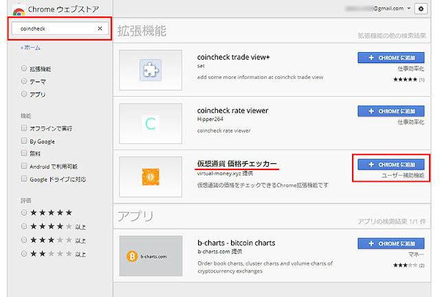 Chromeウェブストア