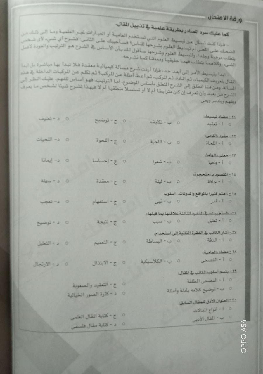 اختبار لغة عربية (بابل شيت) للصف الثالث الثانوى 2021 4
