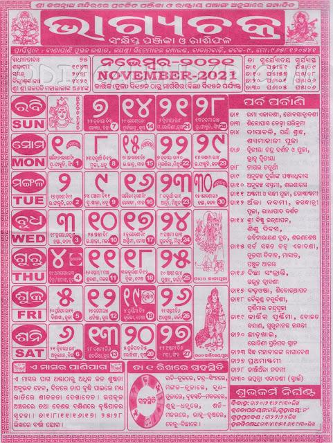 November Month Odia Bhagyachakra Calender 2021