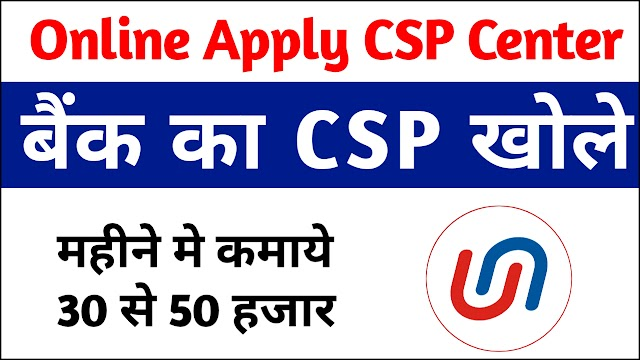 CSP Center Kaise Khole l Customer Service Point Apply Online l CSP Earning