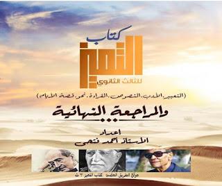 مذكرة اللغة العربية للشهادة الثانوية العامة ,الشرح والمراجعة النهائية (التميز فى اللغة العربية)