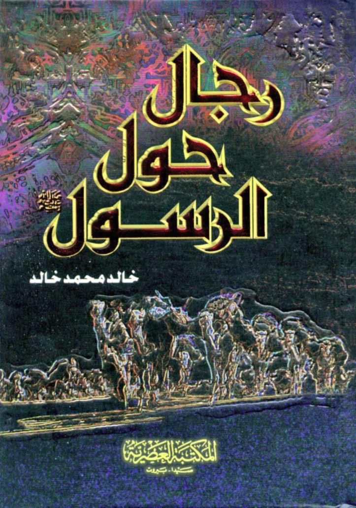 المكتبة الشاملة كتب متنوعة كتاب رجال حول الرسول للتحميل