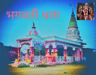 मां भगवती धाम मंदिर का चौथा वा स्थापना दिवस 13 तारीख को मनाई जाएगी