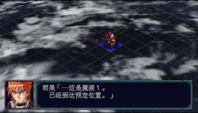 【PSP】超級機器人大戰MX中文版,經典戰略角色扮演!