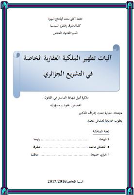 مذكرة ماستر : آليات تطهير الملكية العقارية الخاصة في التشريع الجزائري PDF