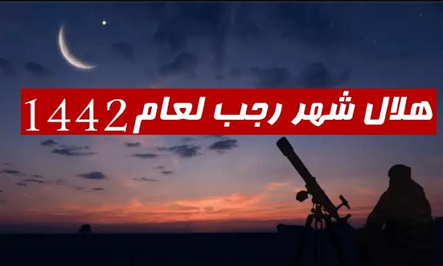 Eamadan 2021 Tunisie : Le mois de Rajab 1442 H. débutera le samedi 13 février 2021