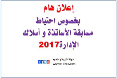 اعلان هام لفائدة الاحتياطيين 2017