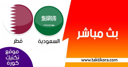 مشاهدة مباراة السعودية وقطر بث مباشر لايف 17-01-2019 كأس اسيا 2019