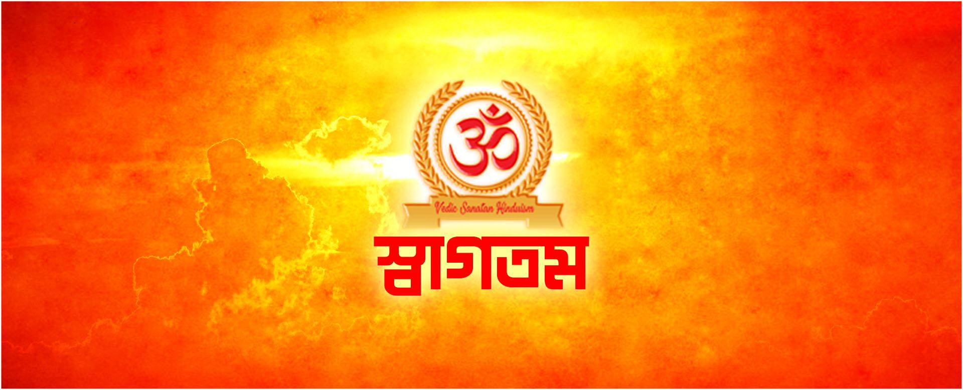 বৈদিক সনাতন হিন্দুত্ববাদ, Vedic Sanatan Hinduism
