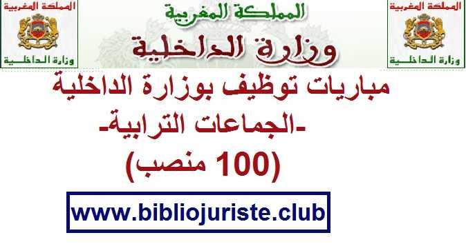 مباريات توظيف بوزارة الداخلية -الجماعات الترابية- (100 منصب)