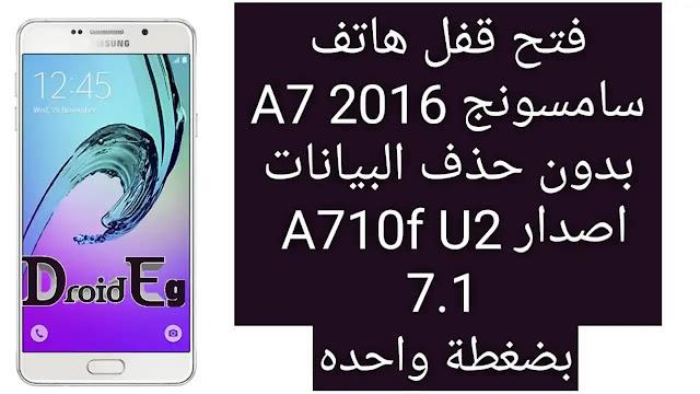 حذف قفل الشاشة Samsung A7 2016 بدون حذف البيانات وبضغطة واحدة