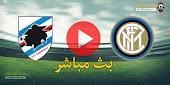 مشاهدة مباراة انتر ميلان وسامبدوريا بث مباشر اليوم 7 مايو 2021 الدوري الايطالي
