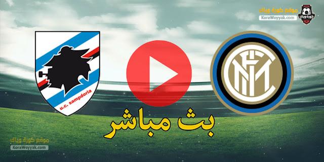 نتيجة مباراة انتر ميلان وسامبدوريا اليوم 6 يناير 2021 في الدوري الايطالي