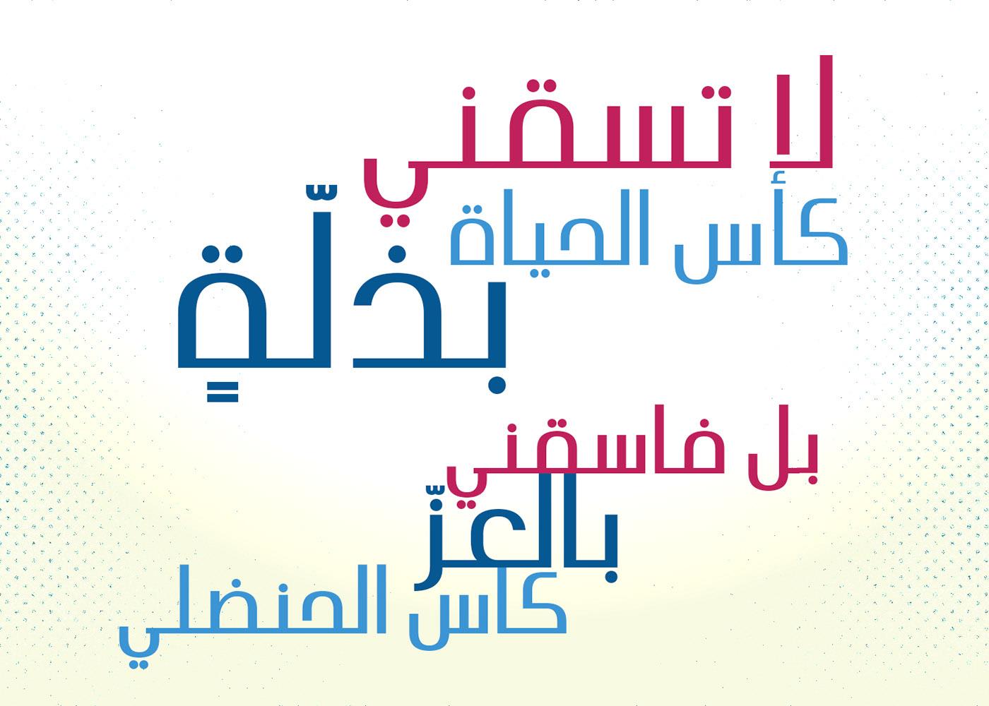 تحميل خط اويا بثلاثة أوزان -Oya Font Download