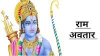 Ram Avatar