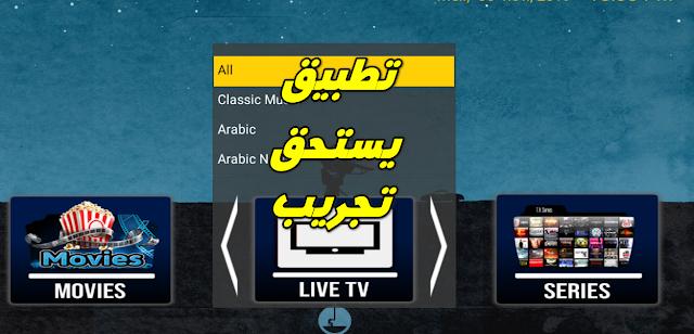 GOGO IPTV هو  تطبيق مدفوع ويمكنك للوصول  إلى العديد و الآلاف من القنوات التلفزيونية أيضا على vod.