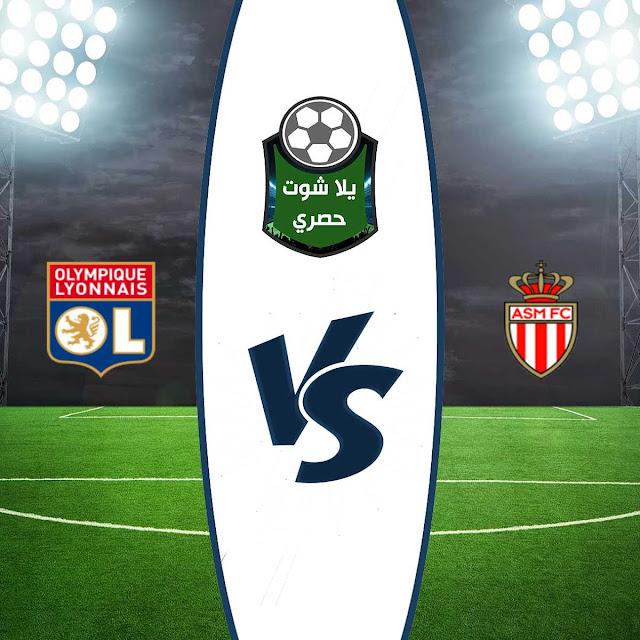 مشاهدة مباراة موناكو وليون بث مباشر