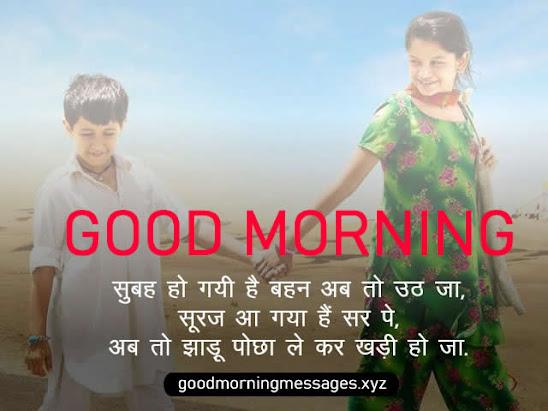 Best Good Morning Message Sister Ke Liye, Good Morning Message For Sister In Hindi
