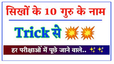 सिखों के 10 गुरुओं के नाम Trick से