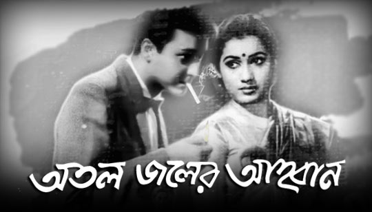 Bhul Sobi Bhul Lyrics by Sujata Chakraborty from Atal Jaler Ahwan Bengali Movie