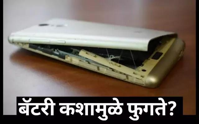 मोबाईलची बॅटरी का फुगते?