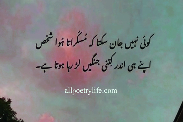 Sad Poetry, Urdu poetry, Sad Poetry In Urdu-2 Lines, Heart Touching Poetry, love Poetry, love poetry in urdu, best urdu poetry, romantic poetry in urdu, very sad poetry, Koi Nahi Jan Sakta ke Muskurata Howa shakhs, Aapne Hi Ander Kitni jungy Laar Raha Hota Hai,