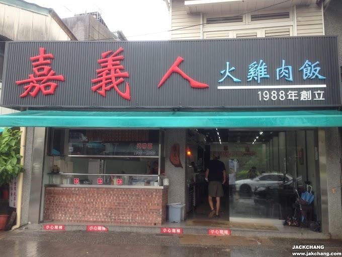 食|【嘉義】嘉義人火雞肉飯-原無名火雞肉飯
