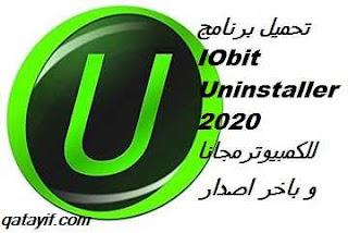 تحميل برنامج IObit Uninstaller2020 للكمبيوتر مجانا