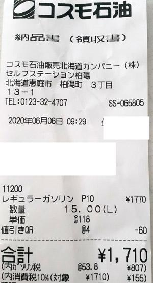コスモ石油 セルフステーション柏陽 2020/6/6 のレシート