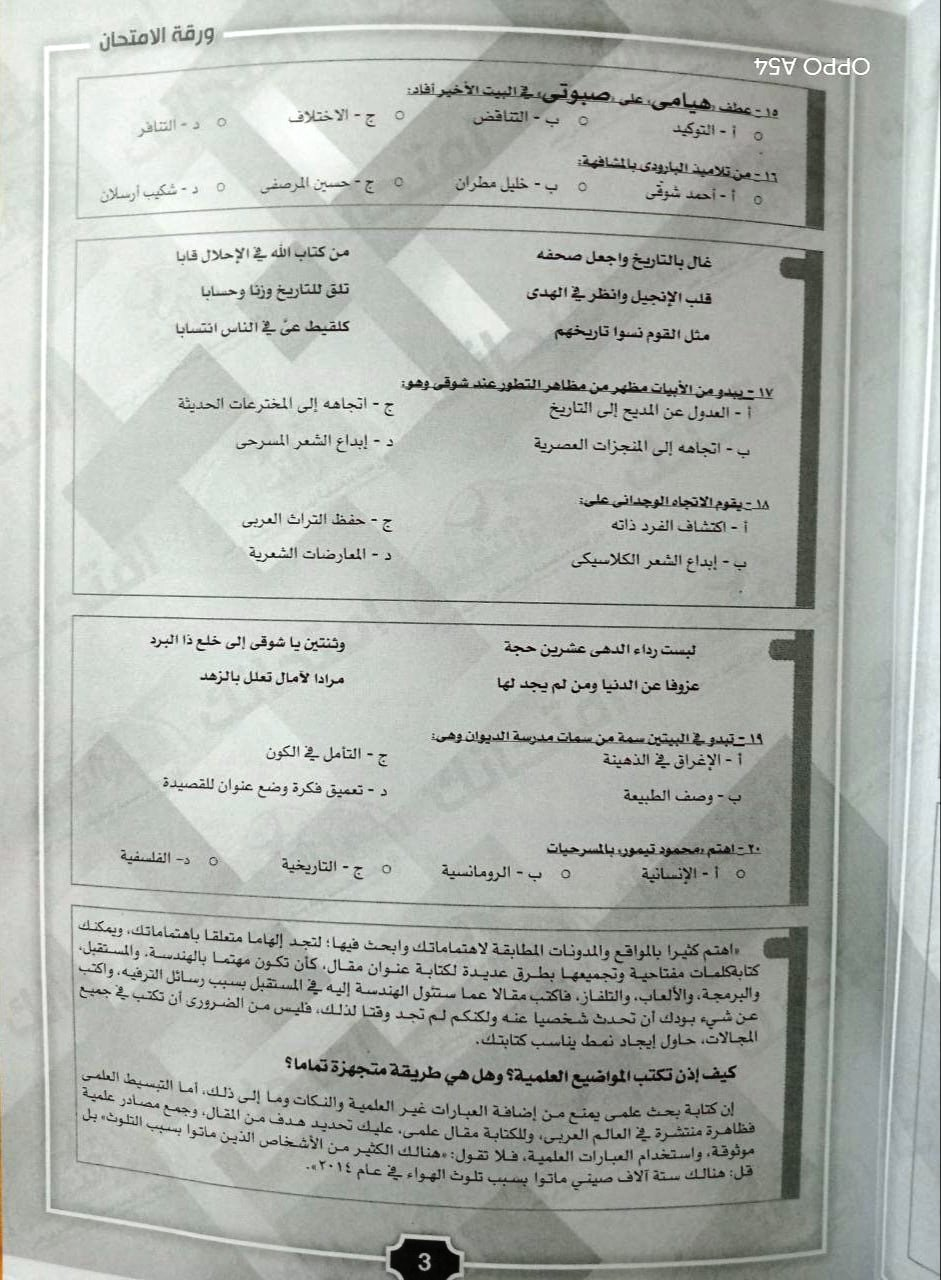اختبار لغة عربية (بابل شيت) للصف الثالث الثانوى 2021 3