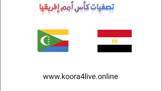 مشاهدة مباراة مصر و جزر القمر ضمن مباريات تصفيات كاس أمم إفريقيا