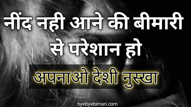 Treatment of insomnia in hindi,ayurvedic treatment of insomnia in hindi