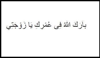 Barakallah Fii Umrik untuk Istri