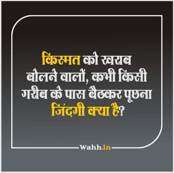 Gareebi Shayari Hindi