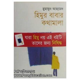 himur babar kothamala pdf