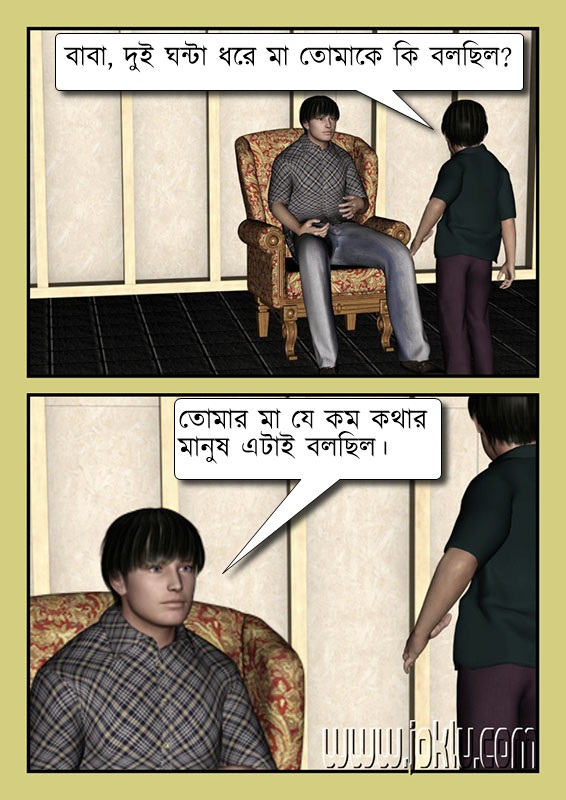 Talk a little bit Bengali joke