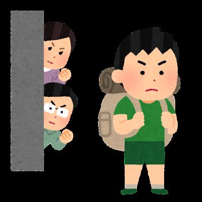 「かわいい子には旅をさせよ」のイラスト(男の子)