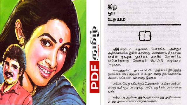 ithu oru udhayam pdf, ramanichandran novels, ramanichandran tamil novels download, tamil novels, pdf tamil novels free @pdftamil