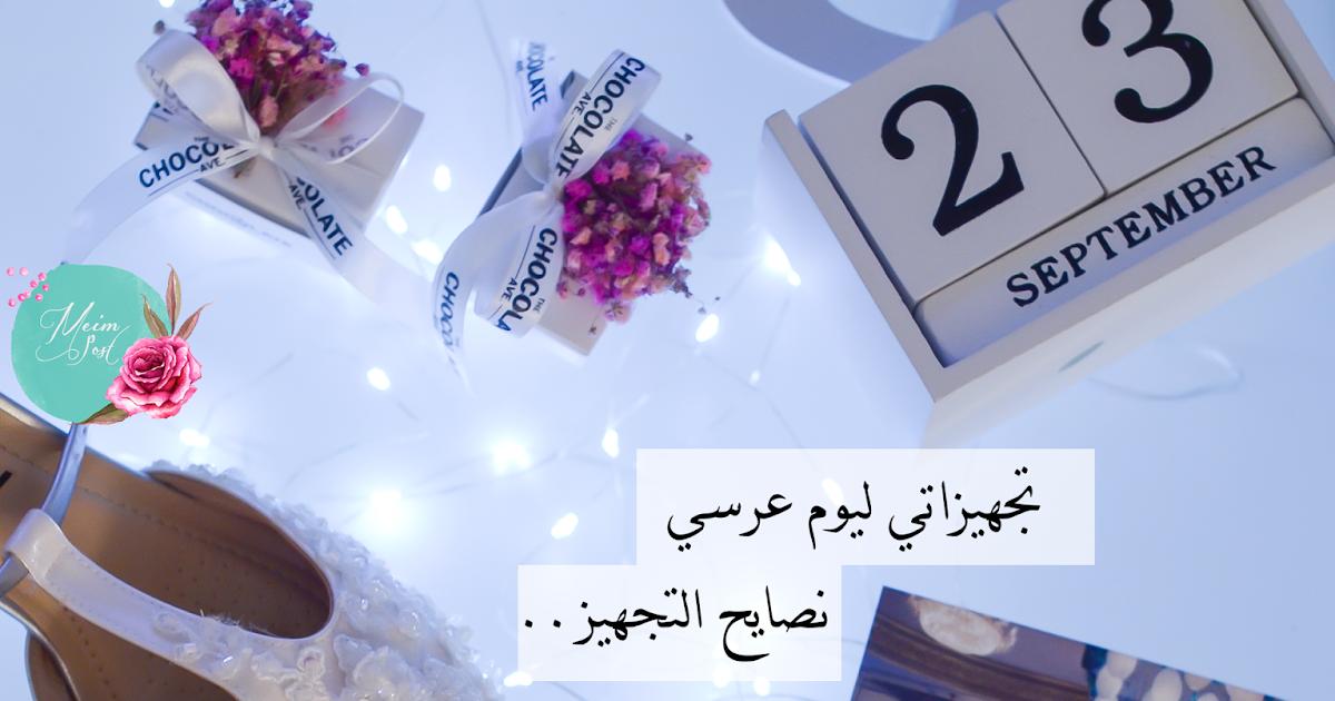 2f0cd1e89 تجهيزاتي ليوم عرسي + اساسيات تجهيز العروس + نصايح لكل عروس تجهز ..My  wedding Day ♥ - ميم بوست