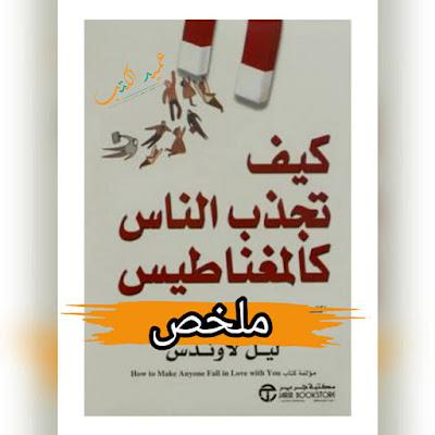 كتاب كيف تجذب النساء pdf