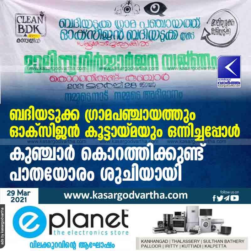 Kasaragod, Kerala, News, Badiyadukka Grama Panchayat and Oxygen Community came together cleaned roadside.