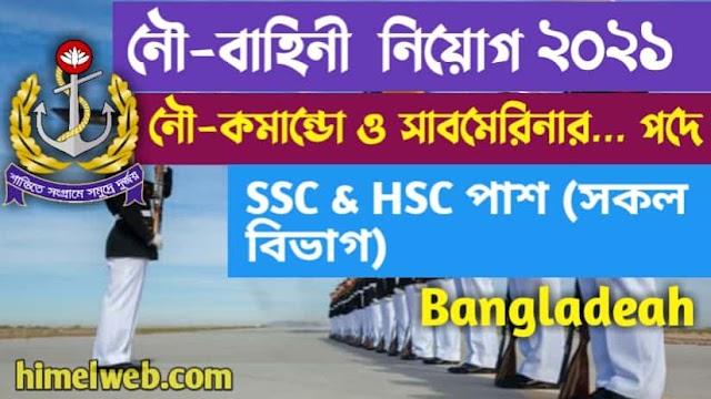 Bangladesh Navy Job Circular 2021   Join Bangladesh Navy