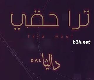 كلمات اغنية ترا حقي داليا مبارك