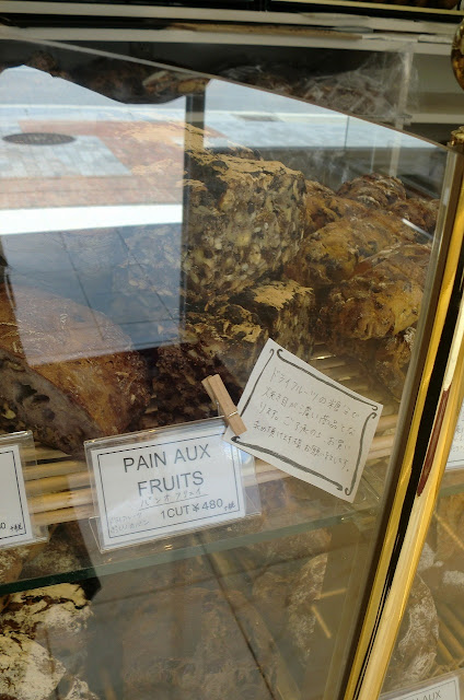 パンオフリュイ(ドライフルーツのパン)