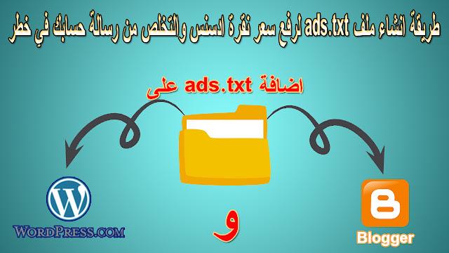 كيفية اضافة ملف ads.txt في بلوجر و ووردبريس - blogger and WordPress