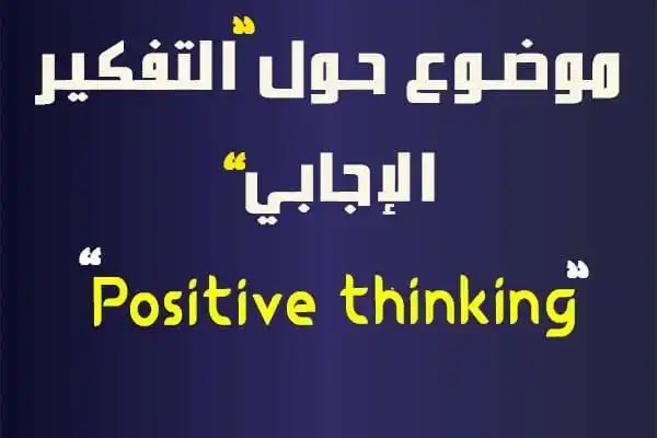 paragraph about positive thinking