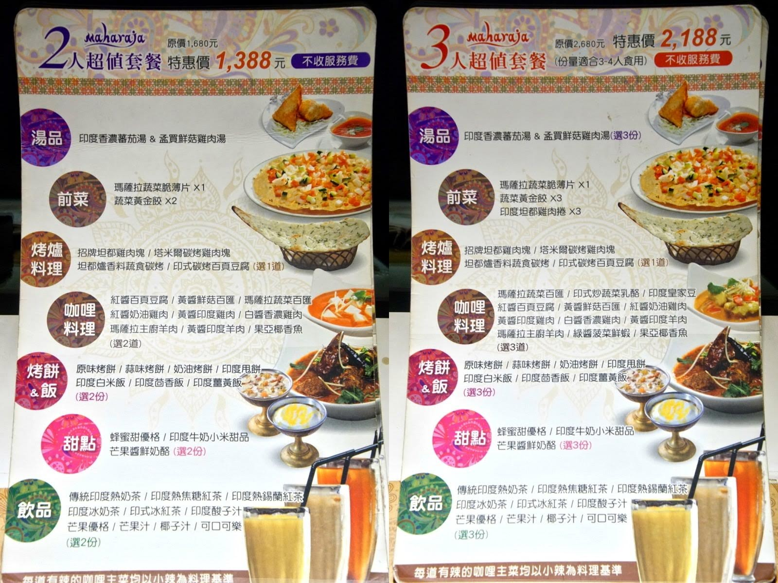 [台南][北區] 瑪哈印度餐廳|東豐店|食記