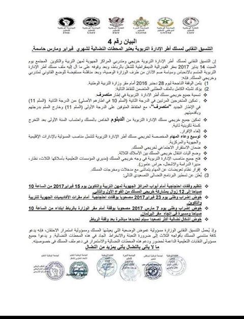 البيان رقم 4 للتنسيق النقابي الخاص بمسلك الإدارة التربوية